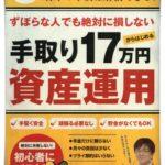 横山光昭監修「手取り17万円からはじめる資産運用」感想!