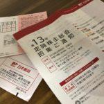6178日本郵政から届いた株式関係書類ついて・配当金は?