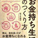 著:佐々木裕平氏『【入門】お金持ち生活のつくり方』の感想