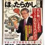宝島社のMOOK「山崎元のほったらかし投資」内容と感想!?