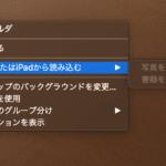 macOS Mojave(モハベ) 10.14 連係カメラが連係しない!?なぜ!?
