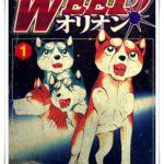 リキ〜流れ星銀〜銀牙伝説WEED〜オリオン あらすじと感想