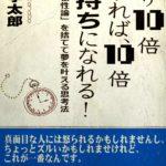 田辺孝太郎著「今より10倍楽すれば、10倍お金持ちになれる!」感想!