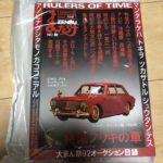 自社発行隔月刊誌まんだらけZENBU92号!株主優待品が届いた!
