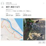「銚子イイ!グルメライド」に備えて自転車練習を再開!