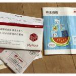 2019年6月 日本郵政(6178)1株あたり25円!配当金が振り込まれた!