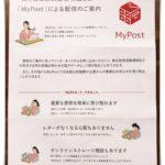 日本郵政(6178)の株主さまへ!?「My Post」による配信とはなにか?