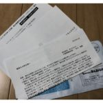 まんだらけ(2652)から届いた隔月刊誌の申し込みIDとパスワード!