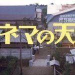 山田洋次監督「キネマの天地」BSで放送されるのはいつ?キャストは?