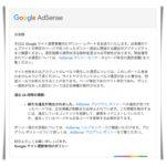 驚愕!AdSense サイト運営者向けポリシー違反レポート到着!?