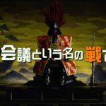 映画「清須会議」が地上波で放送! いつどこで?キャストは?