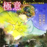 著:山川紘矢 ・亜希子夫妻「受け入れの極意」を読んでみた感想!