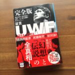 真実か?妄言か?「完全版 証言UWF 1984-1996」の感想