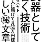 イケハヤの「武器としての書く技術 」(中経出版)を読んでみた感想